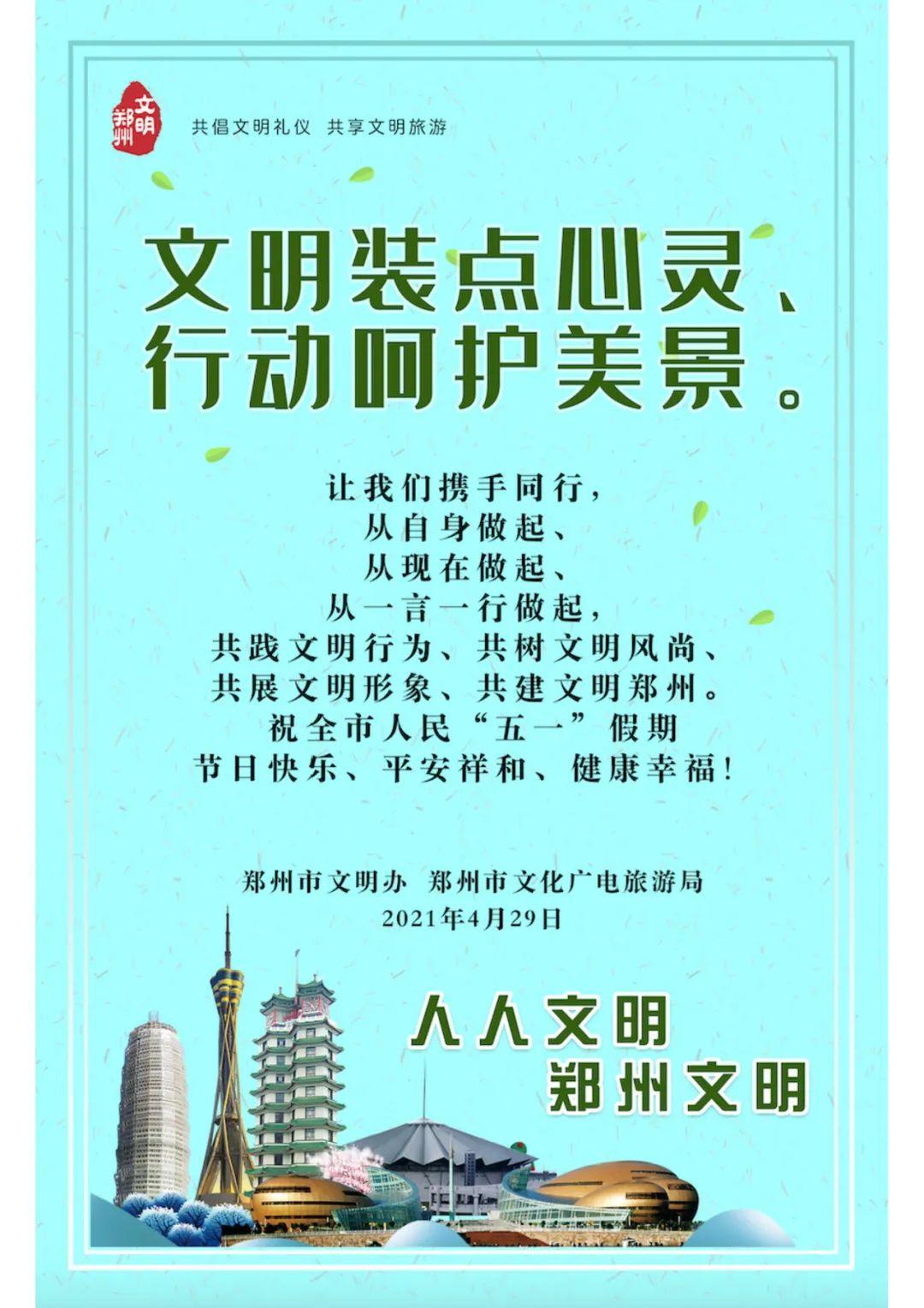 """@郑州市民 请查收这份""""五一""""文明旅游倡议书"""