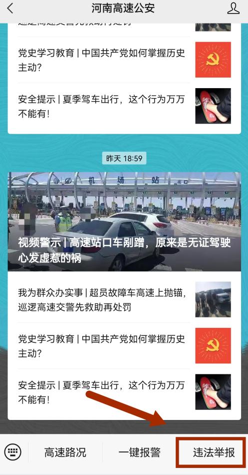 """自动定位违法车辆!""""河南高速公安违法举报""""微信小程序上线"""