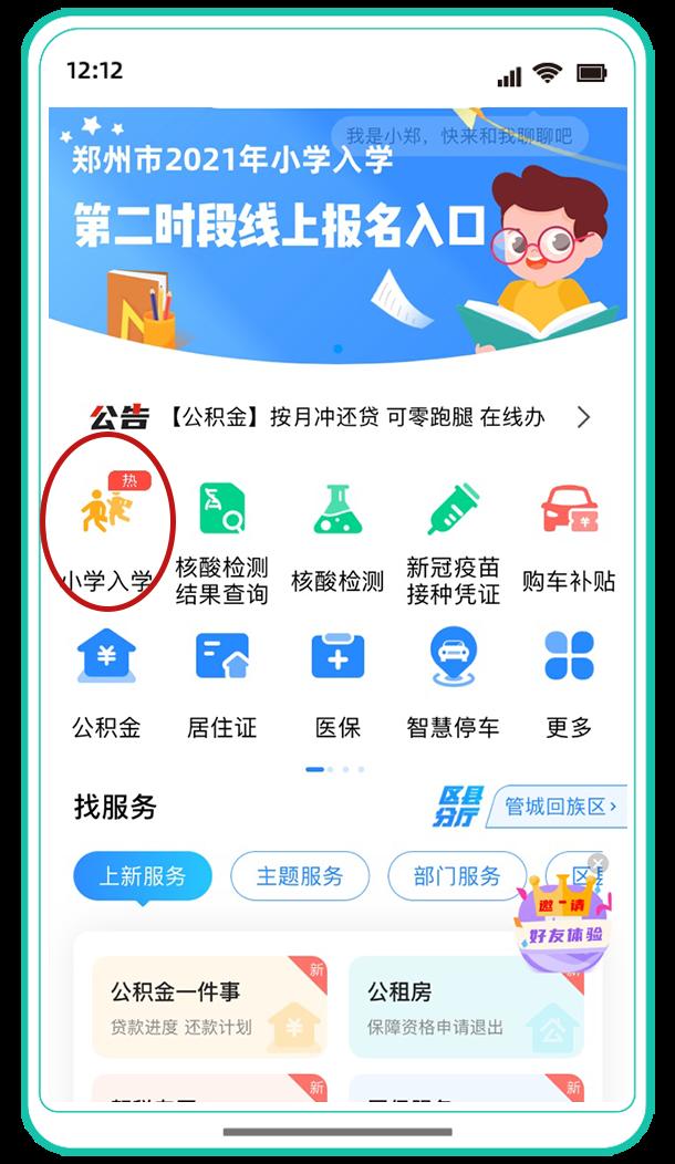郑州小学入学报名第二时段开始 第一时段报名不成功的可参加